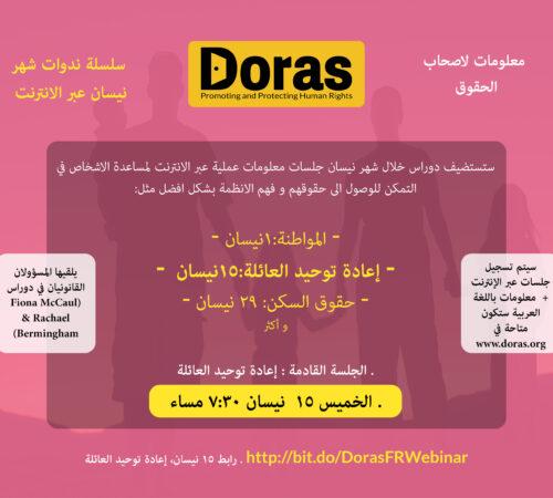 Webinar Series FR Poster draft 3 Arabic